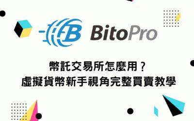 BitoPro 幣託交易所怎麼用?虛擬貨幣新手視角完整買賣教學