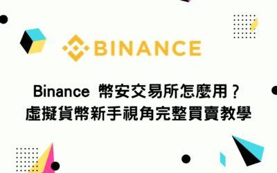 Binance 幣安交易所怎麼用?虛擬貨幣新手視角完整買賣教學