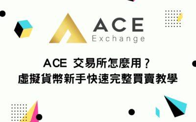 ACE 交易所怎麼用?虛擬貨幣新手快速完整買賣教學