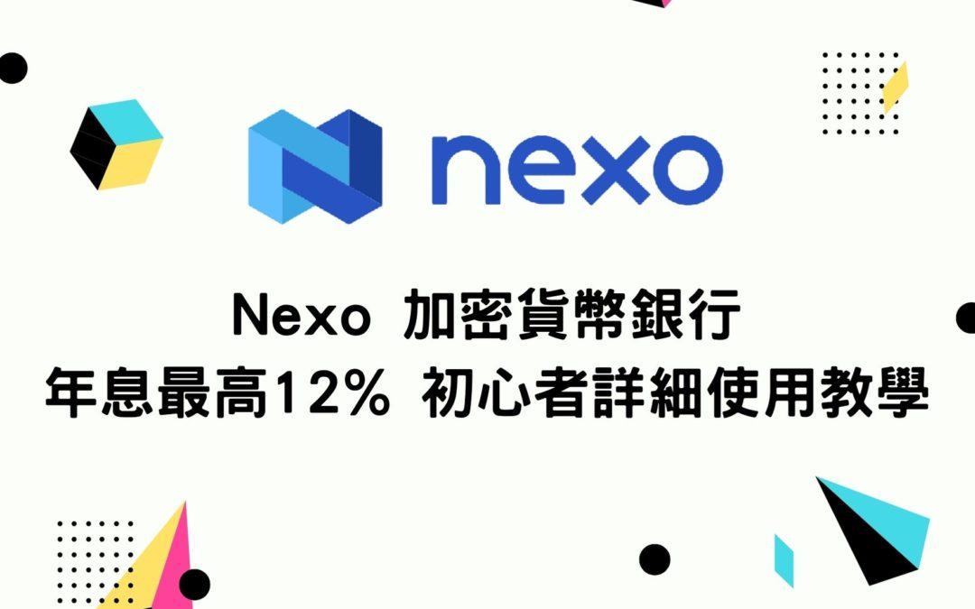 Nexo 加密貨幣銀行 年息最高12% 初心者詳細使用教學