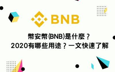 幣安幣(BNB)是什麼?2020有哪些用途?一文快速了解