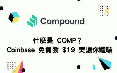 什麼是 COMP? Coinbase 免費發 $19 美讓你體驗