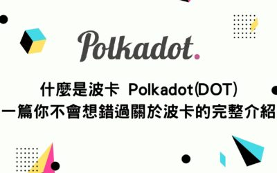 什麼是波卡 Polkadot(DOT) 一篇你不會想錯過關於波卡的完整介紹