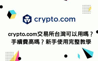crypto.com交易所台灣可以用嗎?手續費高嗎?新手使用完整教學