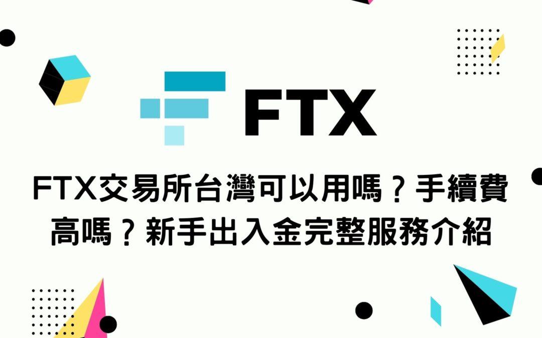 FTX交易所台灣可以用嗎?手續費高嗎?新手出入金完整服務介紹