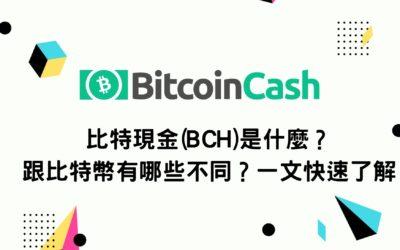 比特現金(BCH)是什麼?跟比特幣有哪些不同?一文快速了解