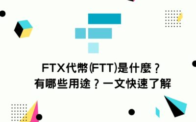 FTX代幣(FTT)是什麼?有哪些用途?一文快速了解