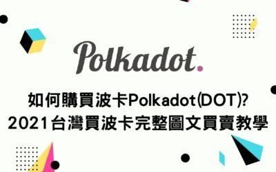 新手買幣 | 如何購買波卡Polkadot(DOT)? 2021台灣買波卡完整圖文買賣教學