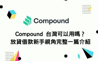 Compound 台灣可以用嗎?放貸借款新手視角完整一篇介紹