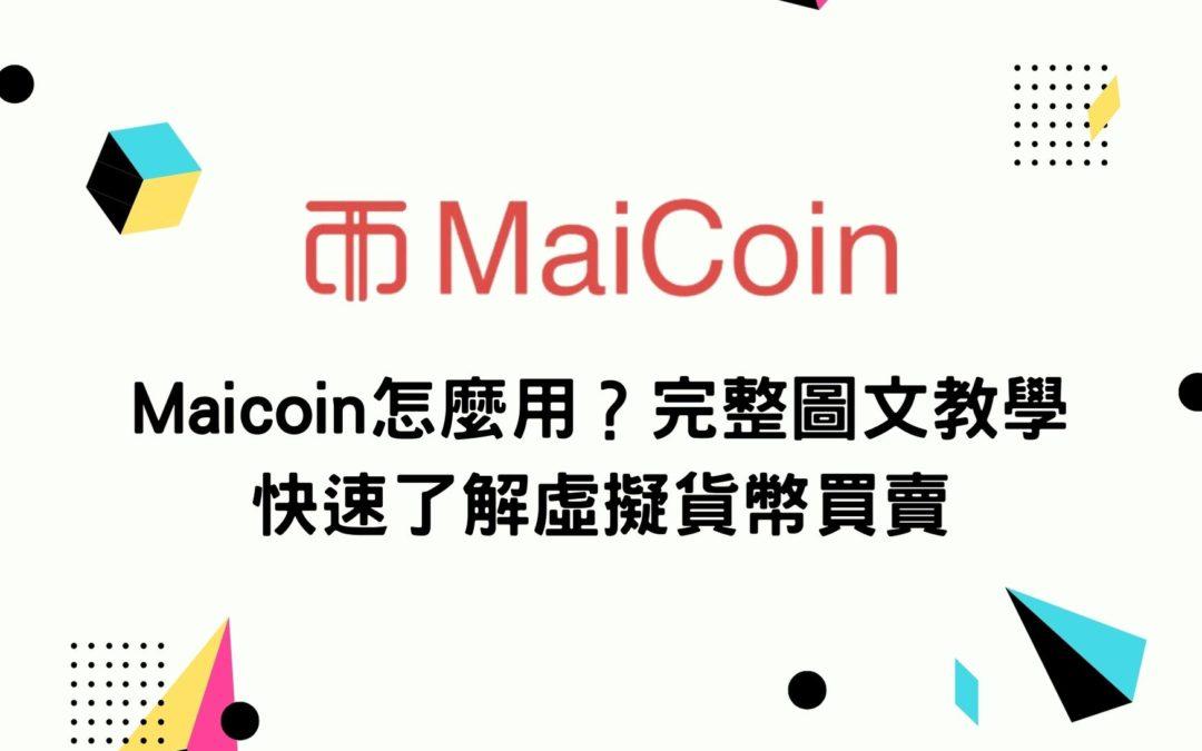 Maicoin怎麼用?完整圖文教學快速了解虛擬貨幣買賣