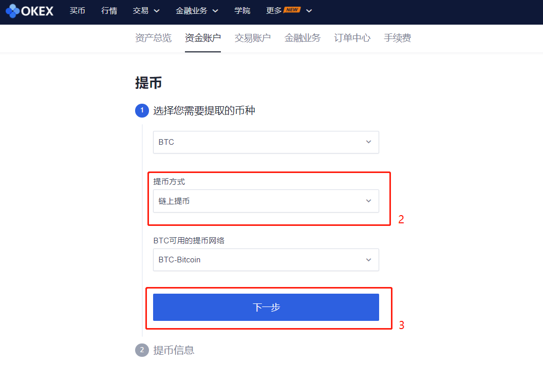 okex-how-to-use-10