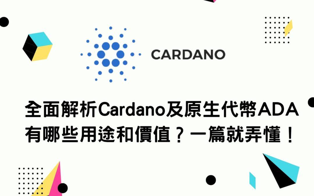 全面解析Cardano及原生代幣ADA有哪些用途和價值?一篇就弄懂!