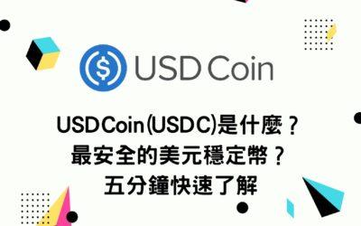 USD Coin(USDC)是什麼?最安全的美元穩定幣?五分鐘快速了解