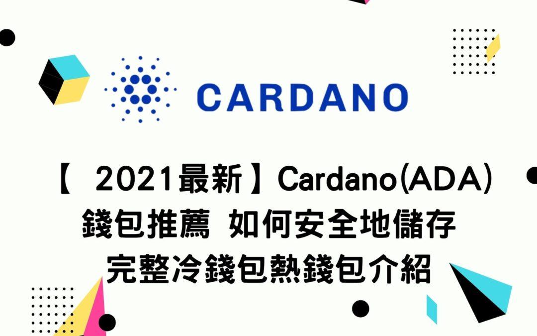 【 2021最新】Cardano(ADA)錢包推薦 如何安全地儲存 完整冷錢包熱錢包介紹