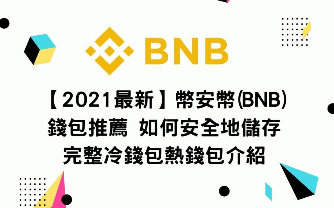【2021最新】幣安幣(BNB)錢包推薦 如何安全地儲存 完整冷錢包熱錢包介紹