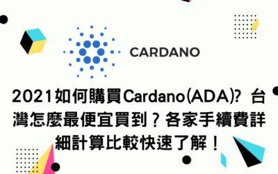 2021如何購買Cardano(ADA)? 台灣怎麼最便宜買到?各家手續費詳細計算比較快速了解!
