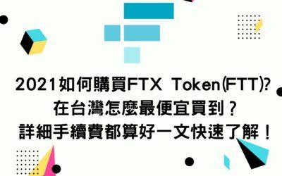2021如何購買FTX Token(FTT)? 在台灣怎麼最便宜買到?詳細手續費都算好一文快速了解!
