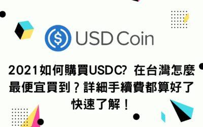2021如何購買USDC? 在台灣怎麼最便宜買到?詳細手續費都算好了快速了解!