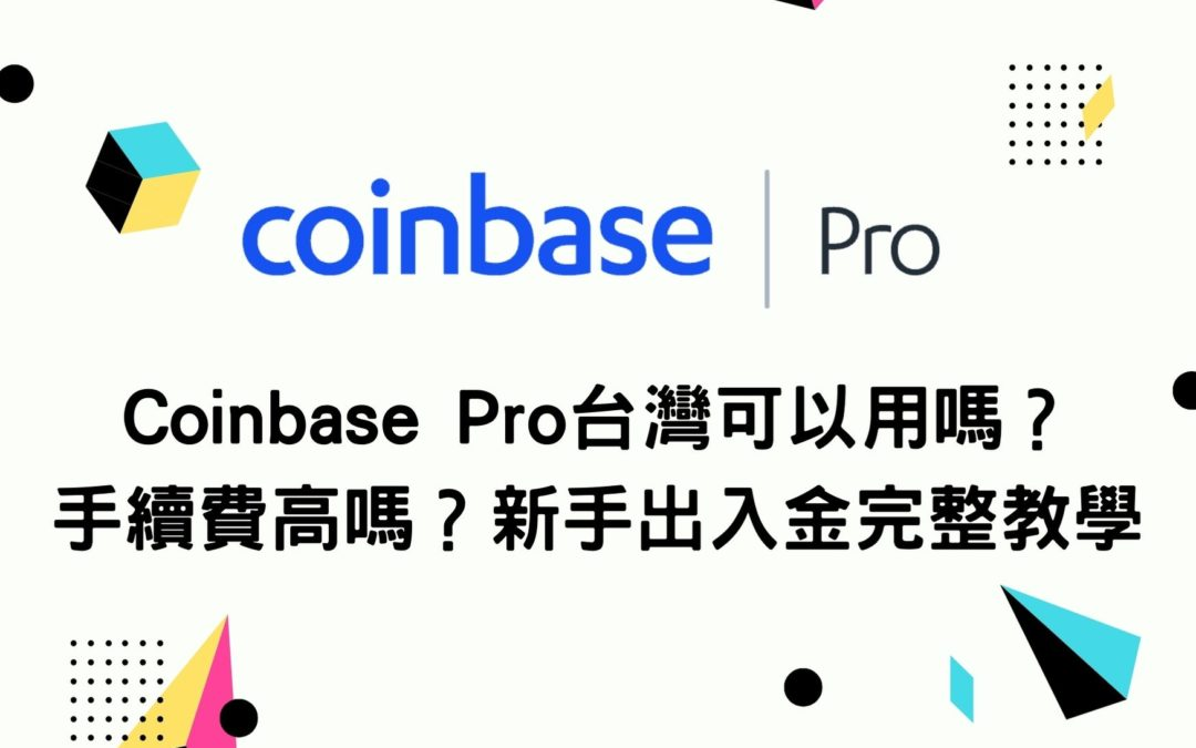 Coinbase Pro台灣可以用嗎?手續費高嗎?新手出入金完整教學
