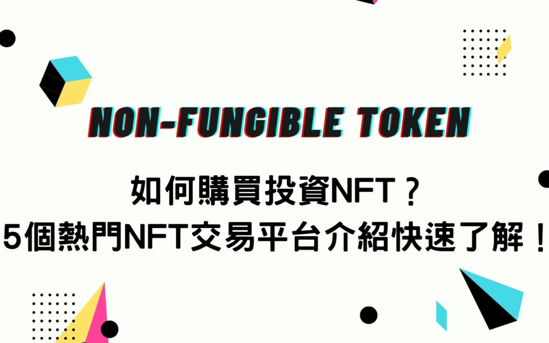 如何購買投資NFT?5個熱門NFT交易平台介紹快速了解!