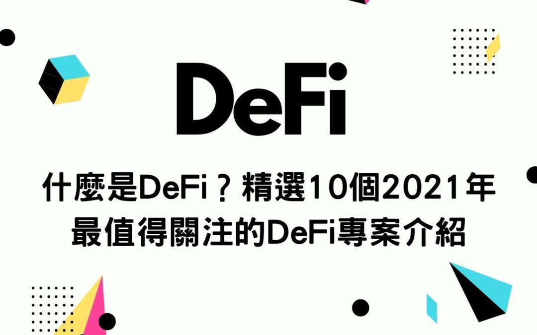 什麼是DeFi?精選10個2021年最值得關注的DeFi專案介紹