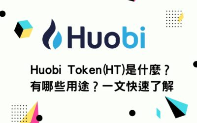 Huobi Token(HT)是什麼?有哪些用途?一文快速了解