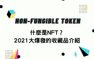 什麼是NFT?2021大爆發的收藏品介紹