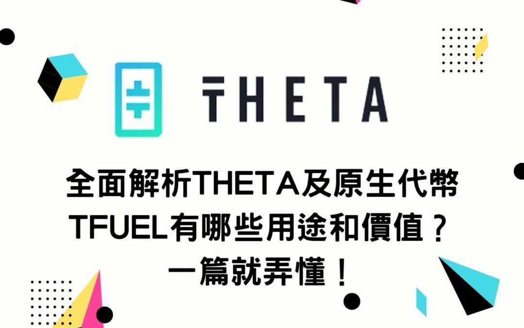 全面解析THETA及原生代幣TFUEL有哪些用途和價值?一篇就弄懂!