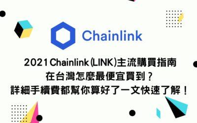 2021 Chainlink(LINK)主流購買指南 在台灣怎麼最便宜買到?詳細手續費都幫你算好了一文快速了解!