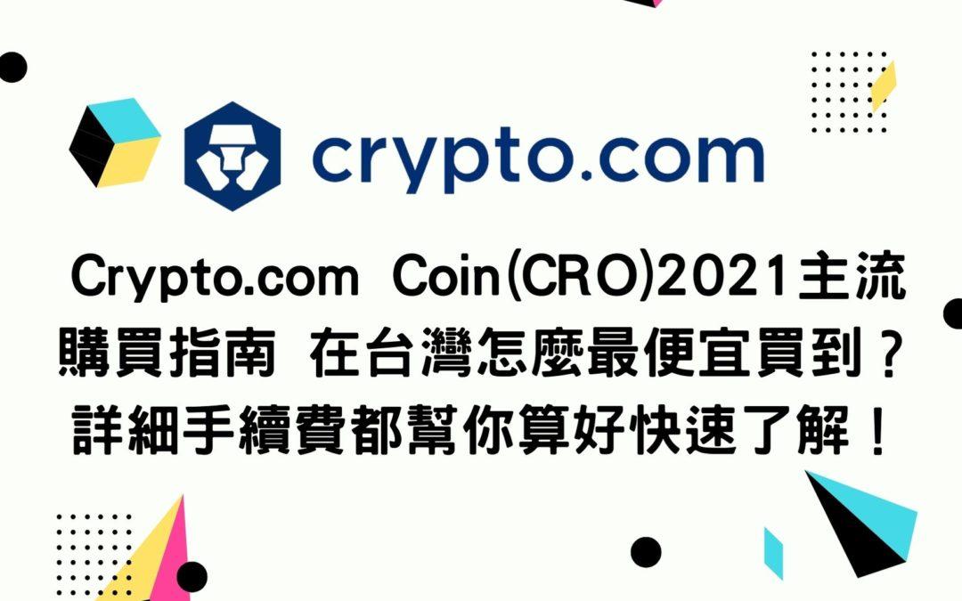 Crypto.com Coin(CRO)2021主流購買指南 在台灣怎麼最便宜買到?詳細手續費都幫你算好快速了解!