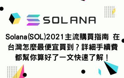 Solana(SOL)2021主流購買指南 在台灣怎麼最便宜買到?詳細手續費都幫你算好了一文快速了解!