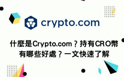 什麼是Crypto.com?持有CRO 幣有哪些好處?一文快速了解