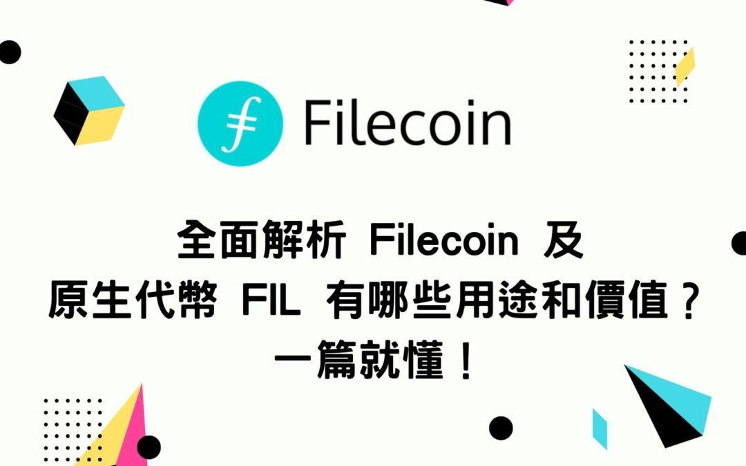 全面解析 Filecoin 及原生代幣 FIL 有哪些用途和價值?一篇就懂!