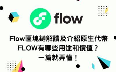 Flow區塊鏈解讀及介紹原生代幣FLOW有哪些用途和價值?一篇就弄懂!