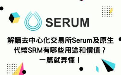解讀去中心化交易所Serum及原生代幣SRM有哪些用途和價值?一篇就弄懂!