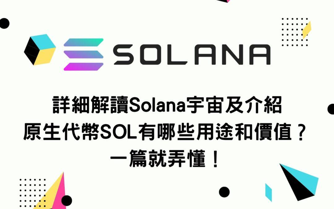 詳細解讀Solana宇宙及介紹原生代幣SOL有哪些用途和價值?一篇就弄懂!