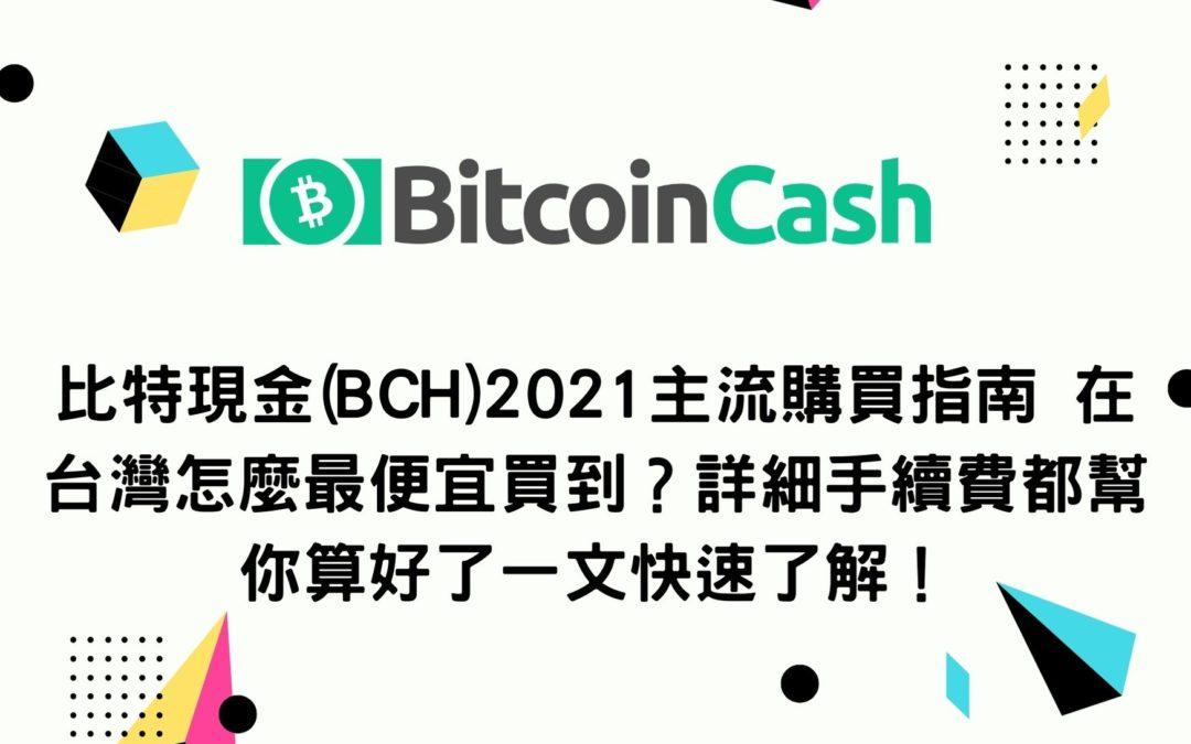 比特現金(BCH)2021主流購買指南 在台灣怎麼最便宜買到?詳細手續費都幫你算好了一文快速了解!