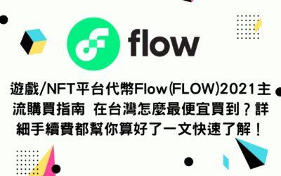 遊戲/NFT平台代幣Flow(FLOW)2021主流購買指南 在台灣怎麼最便宜買到?詳細手續費都幫你算好了一文快速了解!