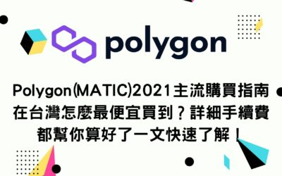 Polygon(MATIC)2021主流購買指南 在台灣怎麼最便宜買到?詳細手續費都幫你算好了一文快速了解!