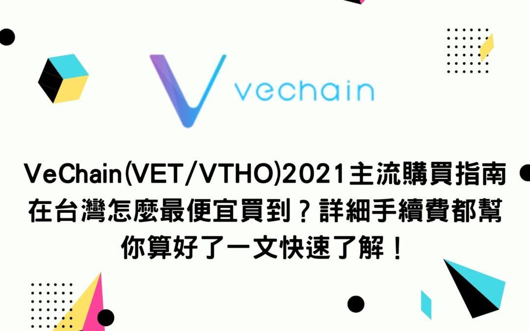 VeChain(VET/VTHO)2021主流購買指南 在台灣怎麼最便宜買到?詳細手續費都幫你算好了一文快速了解!