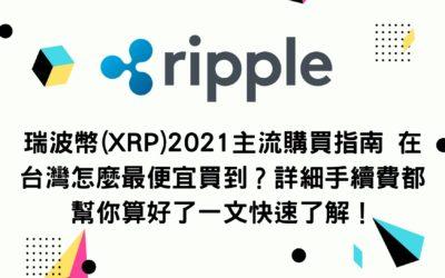 瑞波幣(XRP)2021主流購買指南 在台灣怎麼最便宜買到?詳細手續費都幫你算好了一文快速了解!