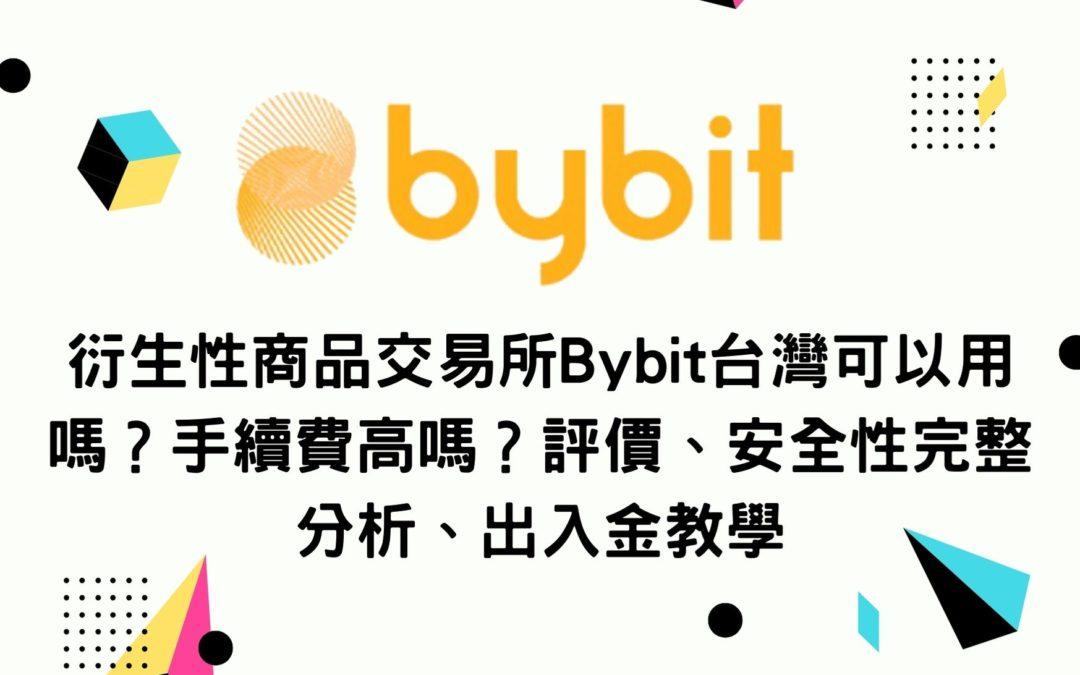 衍生性商品交易所Bybit台灣可以用嗎?手續費高嗎?評價、安全性完整分析、出入金教學