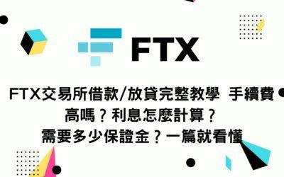 FTX交易所借款/放貸完整教學 手續費高嗎?利息怎麼計算?需要多少保證金?一篇就看懂