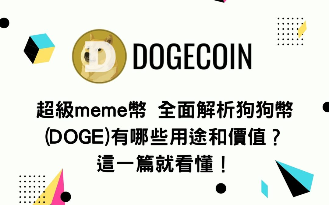 超級meme幣 全面解析狗狗幣(DOGE)有哪些用途和價值?這一篇就看懂!