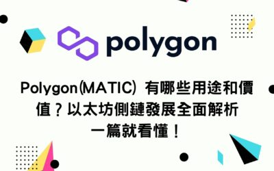 Polygon(MATIC) 有哪些用途和價值?以太坊側鏈發展全面解析 一篇就看懂!