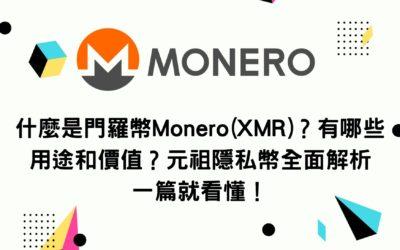 什麼是門羅幣Monero(XMR)?有哪些用途和價值?元祖隱私幣全面解析 一篇就看懂!