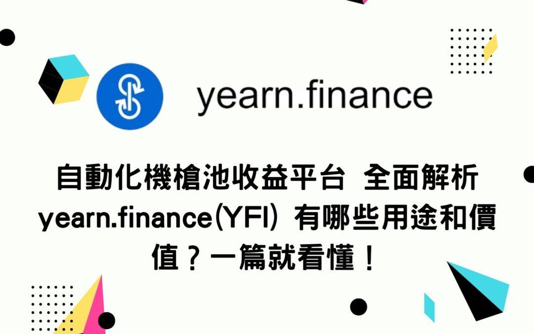 自動化機槍池收益平台 全面解析yearn.finance(YFI) 有哪些用途和價值?一篇就看懂!