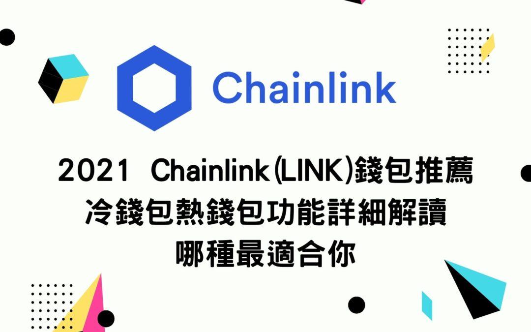 2021 Chainlink(LINK)錢包推薦 冷錢包熱錢包功能詳細解讀哪種最適合你