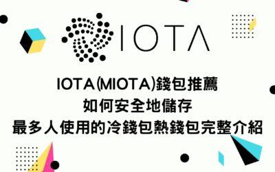 【2021最新】IOTA(MIOTA)錢包推薦 如何安全地儲存 最多人使用的冷錢包熱錢包完整介紹