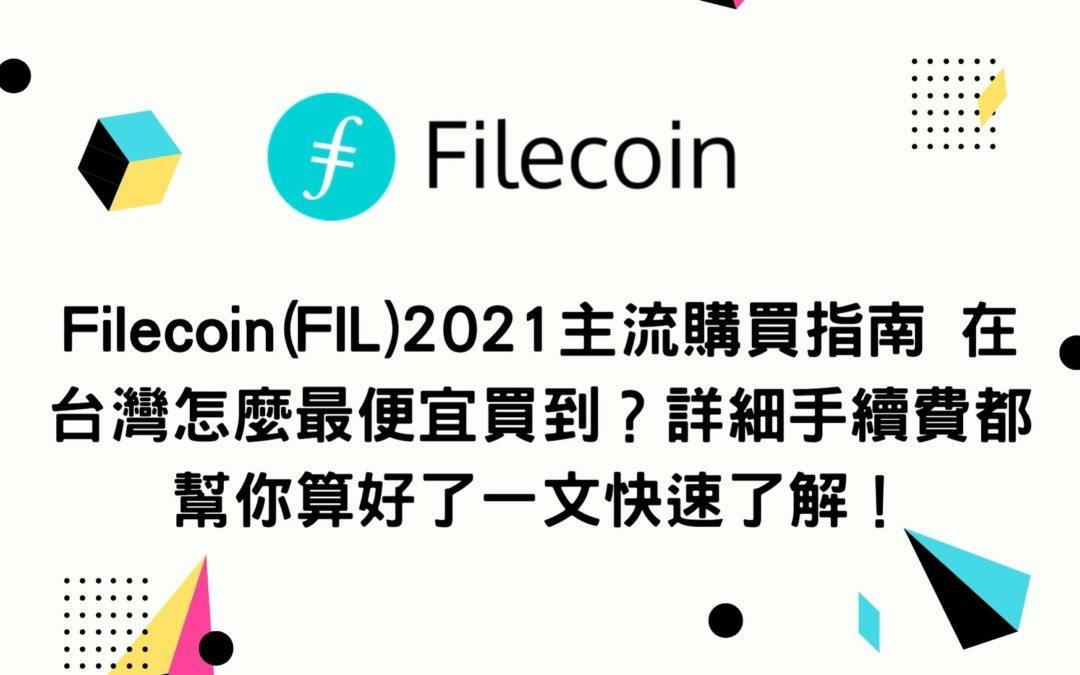 新手買幣 | Filecoin(FIL)2021主流購買指南 在台灣怎麼最便宜買到?詳細手續費都幫你算好了一文快速了解!